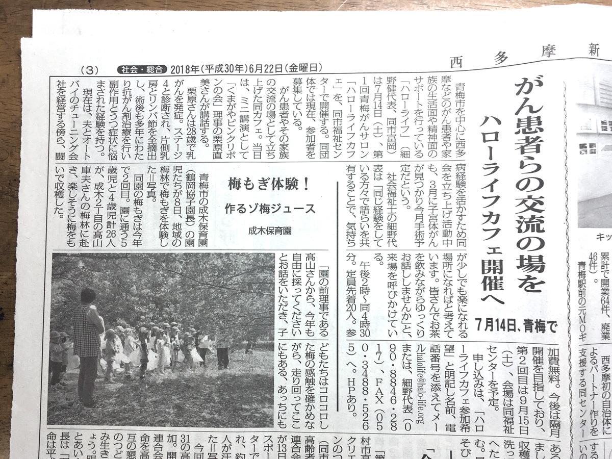 西多摩新聞で開催が紹介されまし...